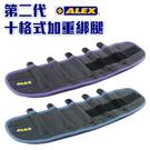ALEX 第二代十格式加重綁腿 (台灣製 加重器 調整式 健身 肌力訓練 免運 ≡排汗專家≡