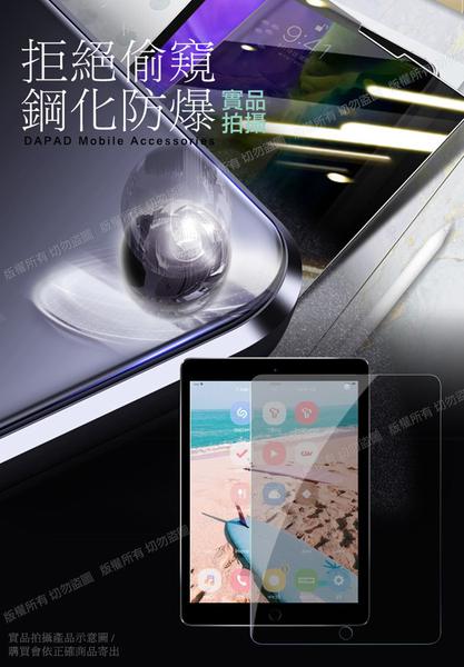 DAPAD for iPad air/air2/iPad pro(9.7吋)/NEW iPad(2017/2018)9.7吋 平板防窺9H滿版鋼化玻璃保護貼