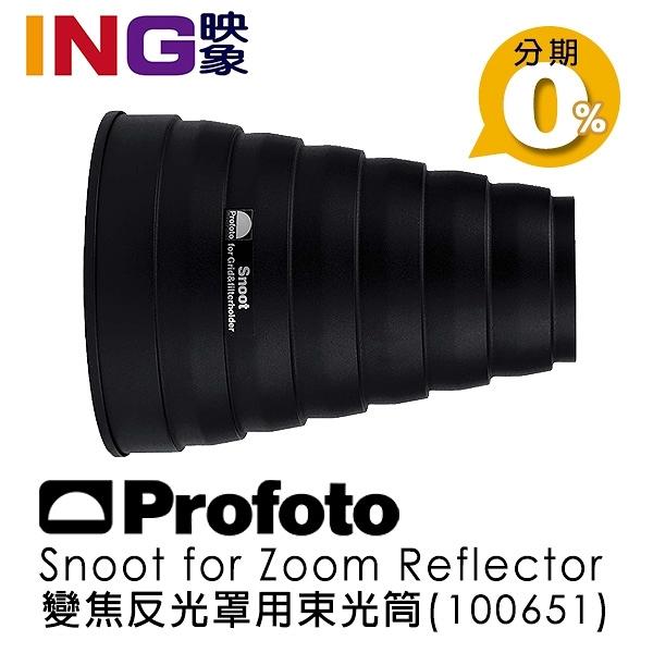 Profoto 變焦反光罩專用束光筒 100651 Snoot for Zoom Reflector 佑晟公司貨