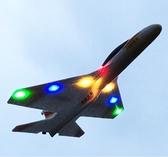 飛機模型 輕逸模型極光號閃光電動泡沫飛機充電彩燈回旋手拋滑翔機兒童【快速出貨八折下殺】