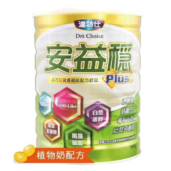 買多送贈品 7瓶組 達特仕 安益穩奶粉900g(買6送1) 元氣健康館