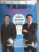 【書寶二手書T2/溝通_GSV】千萬講師的50堂說話課_王永福