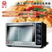 現貨【晶工牌】45L雙溫控旋風多功能全自動家用烘焙蛋糕麵包烤箱JK-7450