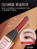 離子睫毛捲翹器電燙睫毛神器熱眼夾持久定型捲充電式電動 【快速出貨】
