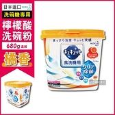 2盒優惠組【日本花王kao】洗碗機專用檸檬酸洗碗粉680g/盒橘香*2組