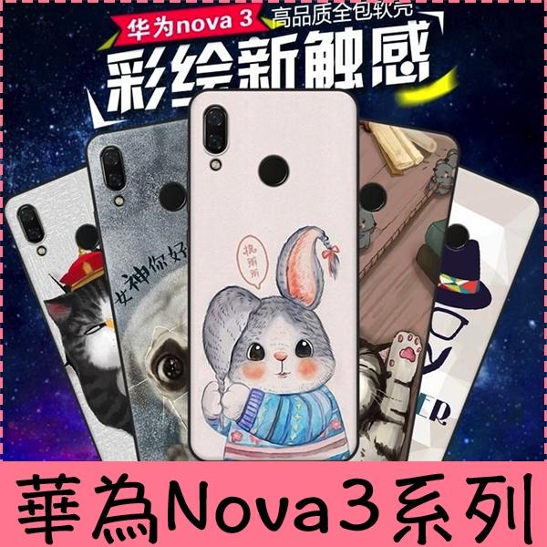 【萌萌噠】華為 HUAWEI Nova3i  彩繪磨砂手機殼 卡通塗鴉 超薄防指紋 全包矽膠軟殼 手機殼 手機套