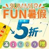 summer放暑假下殺5折起滿額再送化妝包