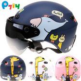 安全帽 華泰動物樂園電動摩托車頭盔男可愛夏季防曬防紫外線女安全帽igo 維科特3C