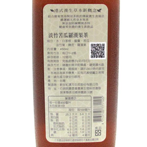 【台灣尚讚愛購購】草本潮-淡竹苦瓜羅漢果茶450ml 單瓶價
