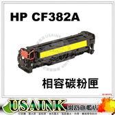 USAINK☆HP CF382A 黃色相容碳粉匣  適用:HP M476nw/M476dw/M476dn/M476/CF380A/CF381A/CF383A