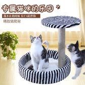 貓爬架貓抓板貓樹貓玩具貓窩寵物用品igo  莉卡嚴選