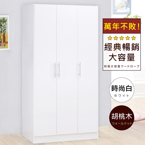 《HOPMA》簡約三門衣櫃 A-384D