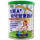 美好人生  比爾A+幼兒營養穀奶 (900g) 6罐(兒童天然燕麥植物奶)