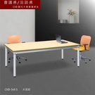【會議桌 & 洽談桌CKB】圓柱木質會議桌系 CKB-3x6 S 水波紋 主管桌 會議桌 辦公桌 書桌 桌子