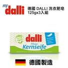 德國 DALLI 洗衣肥皂 125gx3入組 抗敏感洗衣皂 潔衣皂【小紅帽美妝】