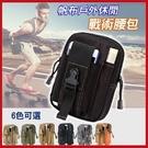戶外休閒帆布包 運動腰包 工具腰包 手提包手機掛包(顏色任選)【KL16001】i-Style居家生活