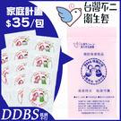 【DDBS】不二珍套 衛生套 安適柔情型...