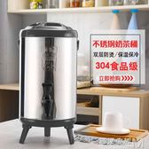 不銹鋼奶茶桶商用保溫桶大容量豆漿桶冷熱雙層保溫茶水桶奶茶店 WD 遇見生活