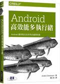 (二手書)Android 高效能多執行緒