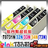 EPSON T0731N 黑/T0732N 藍/T0733N 紅/T0734N 黃(73N) 相容墨水匣【四顆一組-裸包裝】