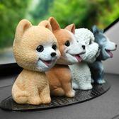 汽車車載擺件可愛公仔搖頭狗中控台創意車上車內飾品擺件裝飾用品免運直出 交換禮物