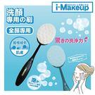【I-MAKEUP】IM 毛孔深層潔淨洗臉刷