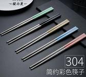 304不銹鋼筷子5雙裝家用防滑筷10雙家庭裝個性方形北歐式筷耐高溫【櫻花本鋪】