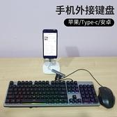 手機外接鍵盤適用蘋果typec平板華為云電腦吃雞OTG多功能鼠標打字辦公游戲萬能通用