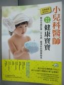 【書寶二手書T2/保健_YIA】百萬媽媽都在用!小兒科醫師教你養出健康寶寶_中央圖書編輯部