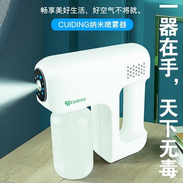 新款手持納米霧化消毒槍便攜霧化噴霧槍無線充電USB消毒器跨境款快速出貨
