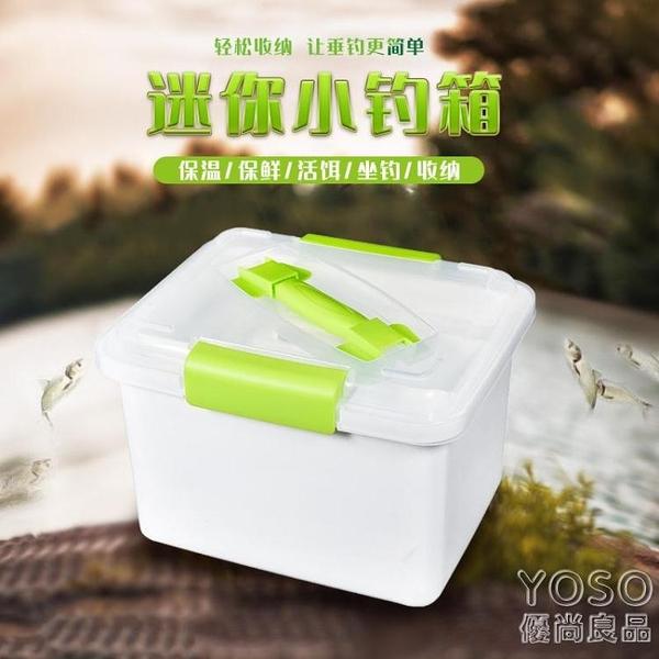 釣箱 多功能小釣箱迷你臺釣箱裝魚桶小型釣魚箱超輕路亞漁具配件收納盒 快速出貨YJT