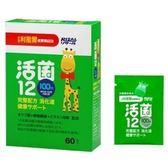 【小兒利撒爾】健康補給站 活菌12 60包入(盒)