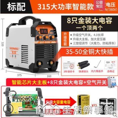 松勒315 400雙電壓220v 380v兩用全自動家用小型全銅工業級電焊機NMS【樂事館新品】