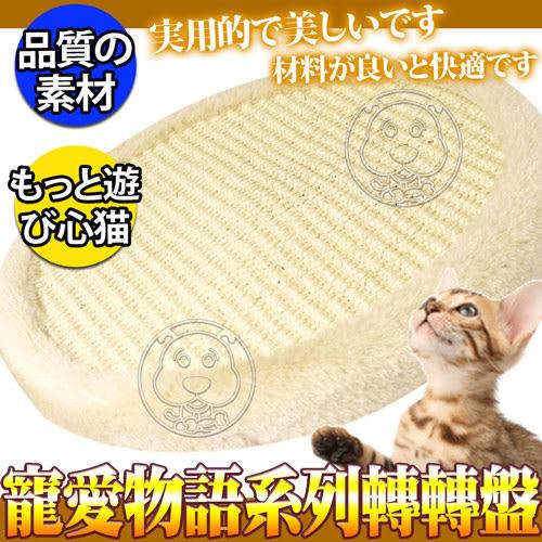【培菓平價寵物網】寵愛物語doter》小貓抓抓台系列貓跳台-299934轉轉盤
