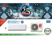 ↙0利率↙ MAXE萬士益 12-13坪 R32 4級省電 變頻冷專分離式冷氣MAS-72CV32/RA-72CV32【南霸天電器百貨】