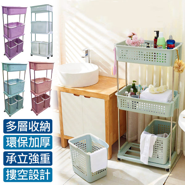 洗衣籃(三層) 分類收納籃 塑料髒衣籃 居家 收納 大容量 現貨【VENCEDOR】