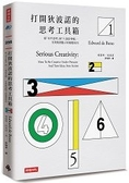 打開狄波諾的思考工具箱:從「水平思考」到「六頂思考帽」,有效收割點子的發想技巧(