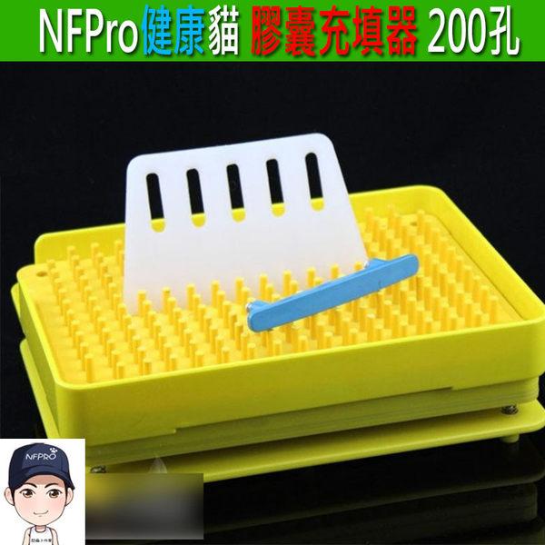 下殺1199☆.:*健康貓【A200】#0 200孔 膠囊充填器 0 號 簡易型膠囊充填機 膠囊