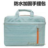 韓版單肩筆記本電腦包15.6英寸男手提女14寸公文包13.3 【米蘭街頭】