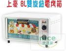 上豪 8L(雙旋鈕)電烤箱OV-0885