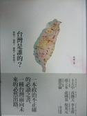 【書寶二手書T9/政治_NJN】台灣是誰的?_范疇