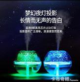 網紅USB迷妳靜音空氣加濕器水晶燈投影家用辦公室桌面車載禮物 卡布奇諾