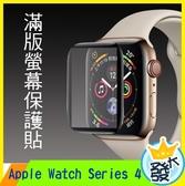 Apple Watch 4 3 2 1 螢幕保護鋼化膜 保護膜 螢幕保護貼 手錶膜