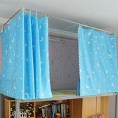 兩片一套遮光床幔學生床上上鋪床帳下鋪透氣簾子寢室窗簾宿舍床簾【博雅生活館】