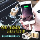 3合1 多功能車用 雙USB輸出孔 車充 車載 快速充電 旅充頭 點菸器 防火 隨身便攜
