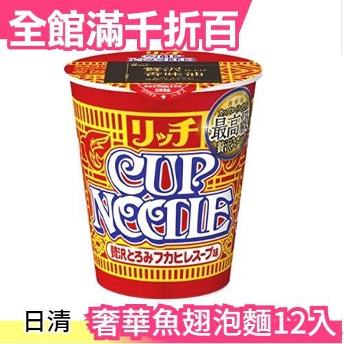 日本日清 NISSEN 奢華魚翅杯麵78g×12個 魚翅 泡麵 宵夜 即時 沖泡 杯麵 溫暖 熱銷【小福部屋】