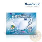 【醫碩科技】藍鷹牌NP-3DE台灣製成人立體一體成型防塵用口罩/立體口罩 超高防塵率 三層式 50入/盒