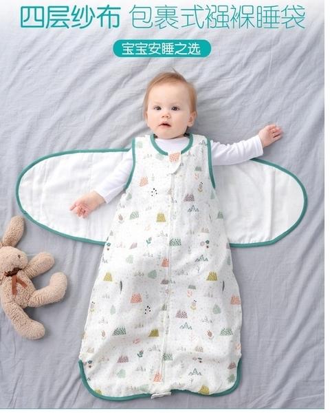 精梳棉包裹睡袋 嬰兒防踢被襁褓包巾睡袋 M (1-3歲) AB01475 好娃娃
