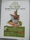 【書寶二手書T1/餐飲_WGW】跟著節氣吃海鮮:從魚市場選購╳清洗與保存各式魚類..._林勃攸