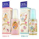 DHC 愛麗絲深層卸妝油 70ml【BG Shop】2款供選